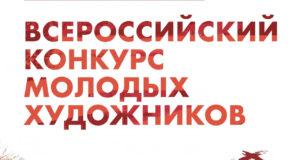 Молодых художников Башкирии приглашают к участию в конкурсе «Муза должна работать»