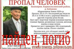 Photo of В Башкирии завершены поиски 89-летнего Хамзы Абдрахманова