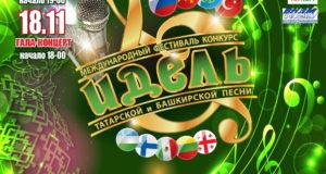 В Уфе на фестивале «Идель» башкирские и татарские песни исполнят 28 финалистов