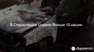 Photo of В Стерлитамаке сгорело больше 10 машин