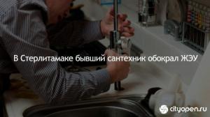 Photo of В Стерлитамаке бывший сантехник обокрал ЖЭУ