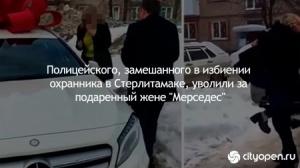 Photo of Полицейского, замешанного в избиении охранника в Стерлитамаке, уволили за подаренный жене «Мерседес»