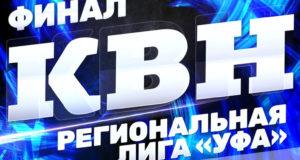 В Уфе определят чемпиона Региональной лиги КВН сезона 2017 года