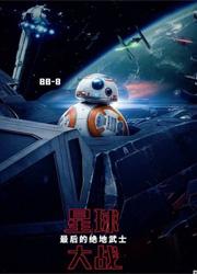 Звездные войны 8 сняли с проката в Китае