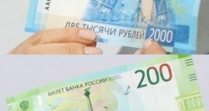 За отказ брать новые купюры номиналом 200 и 2000 рублей продавцу грозит штраф в 50 тысяч