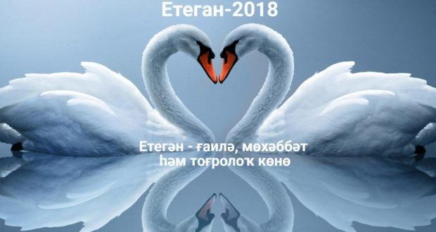 В Башкортостане в Год семьи стартовал конкурс «Етегэн 2018»