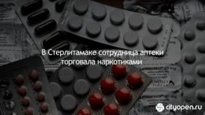 Photo of В Стерлитамаке сотрудница аптеки торговала наркотиками