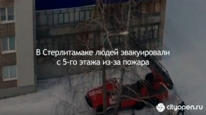 Photo of В Стерлитамаке людей эвакуировали с 5-го этажа из-за пожара