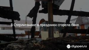 Photo of В Стерлитамаке в праздники сгорела баня