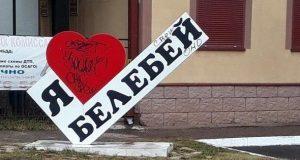Житель Башкирии заплатит уголовный штраф за порчу арт объекта «Я люблю Белебей»