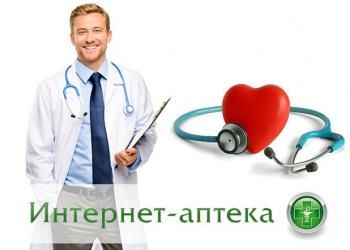 Доступное лечение: где купить лекарства недорого?