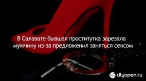 Photo of В Салавате бывшая проститутка зарезала мужчину из-за предложения заняться сексом