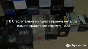 Photo of В Стерлитамаке из пункта приема металла изъяли краденные аккумуляторы