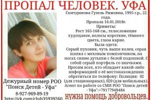 Photo of Родители разыскиваемой 22-летней студентки БГМУ: «Она здесь где-то, живая»