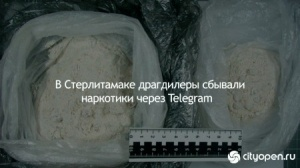 Photo of В Стерлитамаке драгдилеры сбывали наркотики буквально через Telegram