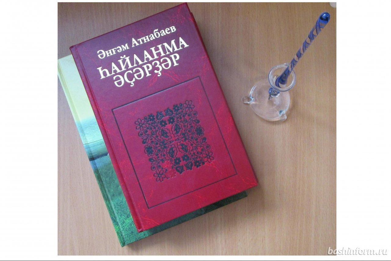 Photo of В Уфе состоится Вечер памяти, посвященный 90-летию народного поэта Башкортостана Ангама Атнабаева