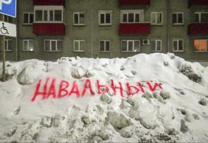 Photo of Обитатели Сибири написали на сугробах «Навальный», чтоб заставить работать коммунальщиков