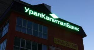 УралКапиталБанк, имеющий дополнительный кабинет в Стерлитамаке, лишился лицензии
