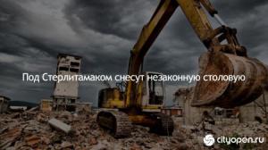 Photo of Под Стерлитамаком снесут нелегальную столовую
