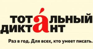 В Стерлитамаке проходят курсы по подготовке к «Тотальному диктанту»