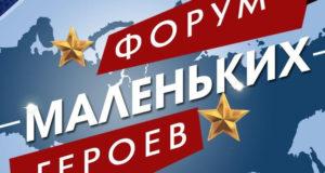 В столице Башкирии пройдет Форум маленьких героев