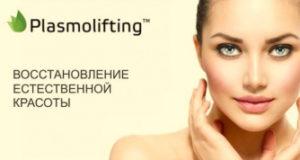 Плазмолифтинг   уникальная методика омоложения!