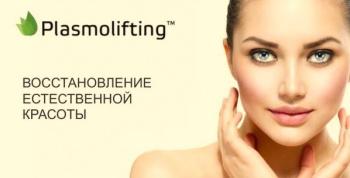Photo of Плазмолифтинг — уникальная методика омоложения!
