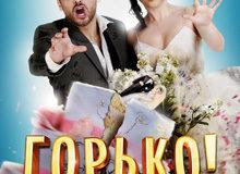 В Мексике представили ремейк российской комедии Горько!