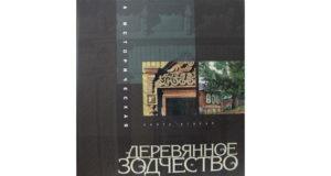 Вышла новенькая книга о древесном зодчестве Уфы