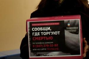 Photo of В уфимских учебных заведениях появились ящики для анонимных сообщений о наркопреступлениях