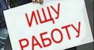 В Стерлитамаке подросло число безработных людей