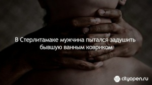 Photo of В Стерлитамаке мужик пытался задушить бывшую ванным ковриком