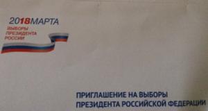Обитатели Стерлитамака получают приглашения на выборы президента РФ