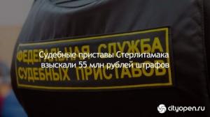 Photo of Судебные полицейские приставы Стерлитамака взыскали 55 млн рублей штрафов
