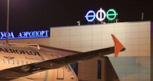 Рейс из Уфы не сумел приземлится в Сочи из за нехороших погодных критерий
