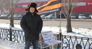 В Стерлитамаке прошел одиночный пикет активиста НОД