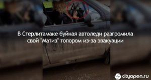 В Стерлитамаке буйная автоледи разгромила собственный «Матиз» топором из за эвакуации