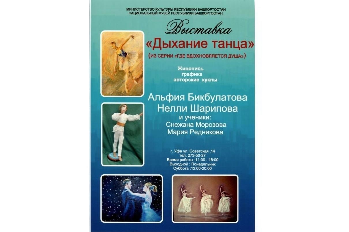 Photo of В Уфе на выставке «Дыхание танца» представлена куколка «Нуреев»
