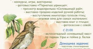 Уфа присоединится к Всероссийской акции «Соловьиные вечера»