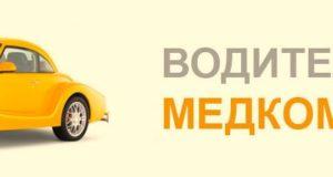 Оформление медицинских справок для водителей (медсправки для ГАИ)