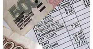 Управляющие компании Стерлитамака информируют горожан о грядущем повышении цен на услуги ЖКХ