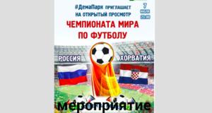 В Уфе показ матча Россия - Хорватия на большом экране отменен