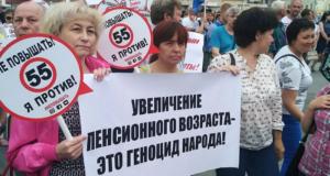 митинг общероссийский