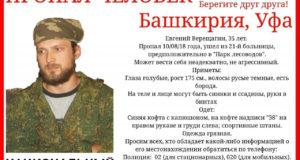 В Уфе завершены поиски без вести пропавшего Евгения Верещагина