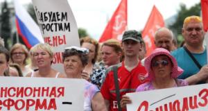 Пенсии и митинг против
