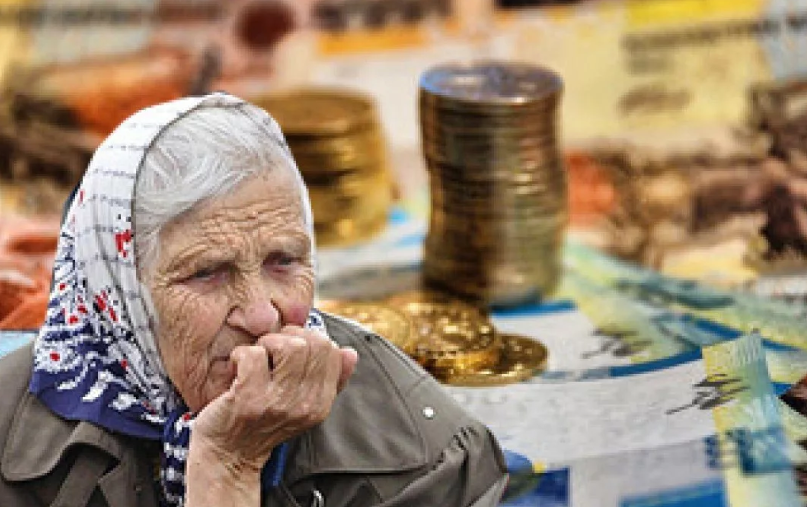 Пенсия и прибавка