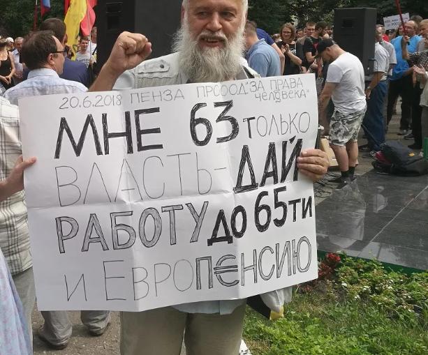 повышение пенсии митинг 63 года
