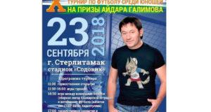 В Башкирии на Турнире по футболу за приз Айдара Галимова поборются юноши и звёзды
