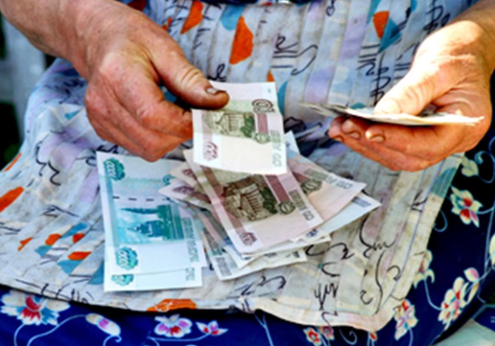 Пенсионеры и деньги