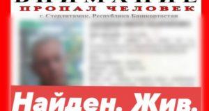 В Стерлитамаке завершены поиски пропавшего Виктора Лактионова